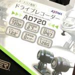 キジマAD720外箱