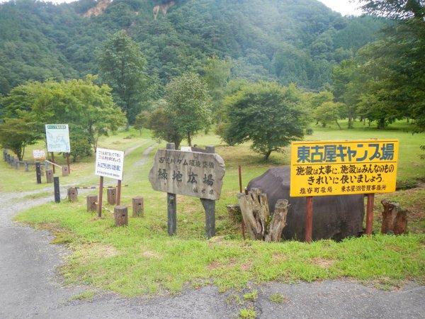東古谷キャンプ場