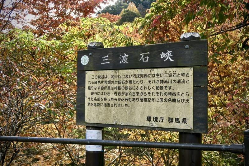 三波石峡1